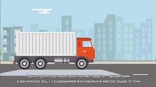 Вычеты и льготы для собственников большегрузного транспорта