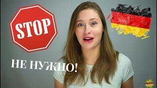 Когда не нужно ехать в Германию!