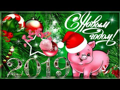 Поздравление с Новым годом 2019/Желаю счастья, здоровья, удачи во всём/ Музыкально поздравление/