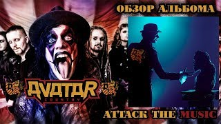 Avatar - Avatar Country обзор (Attack The Music)