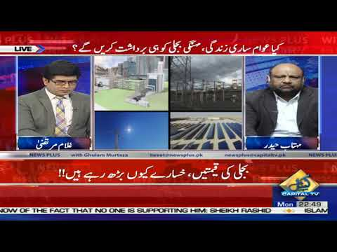 60-70% production of electricity is with Thermal Power: Mehtab Haider