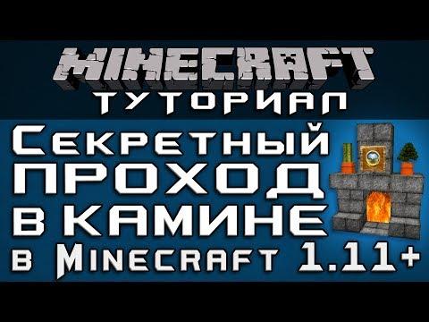 Секретный проход в камине в 1.11+ [Уроки по Minecraft]