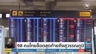 98 คนไทยล็อตสุดท้ายถึงสุวรรณภูมิ   เก็บตกภาคเที่ยง   NationTV22