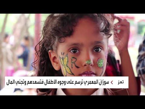 العرب اليوم - شاهد: فتاة يمنية ترسم البسمة على وجوه أطفال مدينة تعز