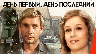 День первый, день последний (1978) фильм