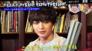 20176/26キスマイBUSAIKU!?玉森裕太