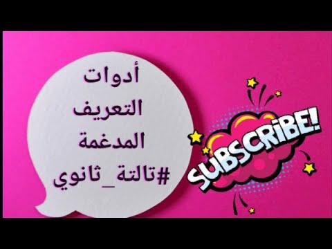 talb online طالب اون لاين قواعد فرنساوي ٣ث_ادوات الادغام هدير خالد