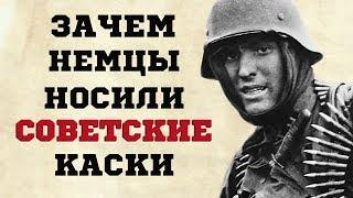 Зачем немцы носили советские каски