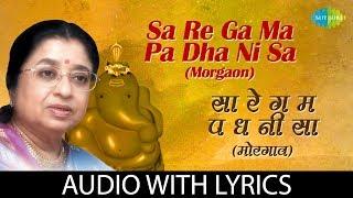 Sa Re Ga Ma Pa Dha Ni Sa with lyrics | सा रे गए माँ