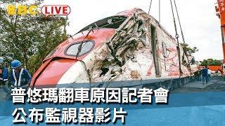 《全程直播》11/26 14:00 普悠瑪翻車原因記者會 公布監視器影片
