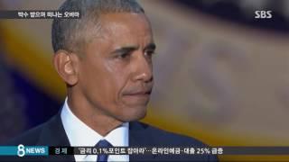 오바마, 가슴 울린 '고별 연설'…가족 앞에서 '눈물' / SBS
