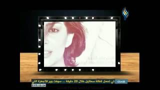 اغاني طرب MP3 سارة فرح وخبر عن اغنية ايوب في برنامج Studio على قناة سما تحميل MP3