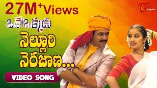 Nelluri Nerajana Song | Oke Okkadu Movie Songs  | TeluguOne