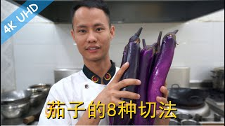 Chef Wang's advanced knife skill! 8 different ways of cutting eggplants, simply amazing!