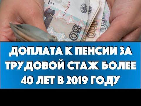 Доплата к пенсииза трудовой стаж более 40 лет в 2019 году