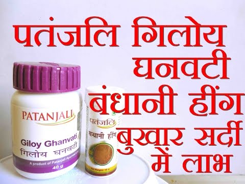 , title : 'Patanjali Giloy Ghanwati Bandhani Hing | Use and Review in Hindi [पतंजलि गिलोय घनवटी]'