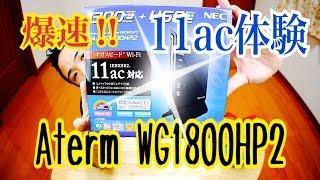 爆速!! 11ac体験 NEC AtermWG1800HP2 無線LANルーター