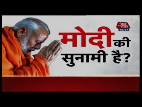 क्या इस बार चुनाव में मोदी की सुनामी है? | Dangal Rohit Sardana के साथ