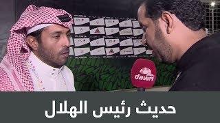 حديث رئيس الهلال الامير محمد بن فيصل بعد الفوز على الحزم- الجولة 26