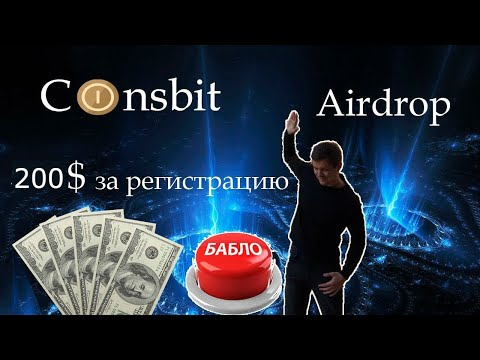 ПОЛУЧИ БЕСПЛАТНО 200$ от биржи Coinsbit !!! Криптовалюта Бесплатно
