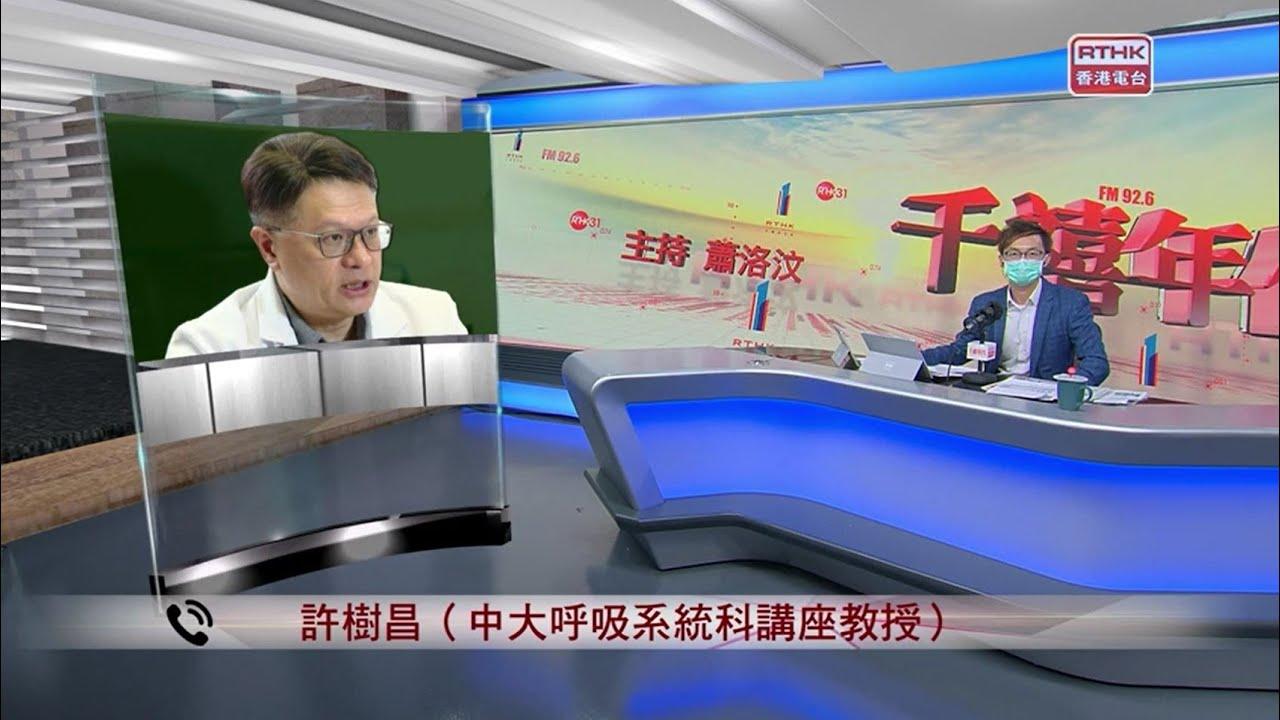 中大許樹昌教授| 香港電台第一台| 千禧年代 (6.4.2020)