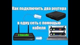 Как подключить два роутера в одну сеть с помощью кабеля