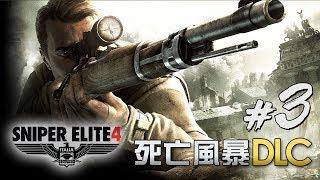 死亡風暴 DLC #3 粉碎死亡風暴 | Sniper Elite 4 狙擊之神 4 中文版 ( PC 60FPS)