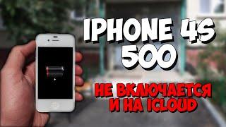 Купил iPhone 4s за 500 рублей на icloud. Путь до флагмана.