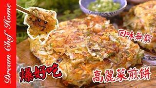 這樣做高麗菜煎餅真是太美味啦!滿滿蔬菜的煎餅,外酥內軟唰嘴到停不下來 cabbage pancake | 夢幻廚房在我家 ENG SUB