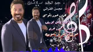 اغاني حصرية محسن الفراتي ـ جد الجد ـ النسخة الأصلية ( حصرياً) 2020 تحميل MP3