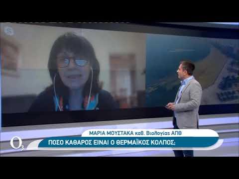 Συνέντευξη Μαρία Μουστάκα, καθηγήτρια Βιολογίας ΑΠΘ | 30/11/2020 | ΕΡΤ