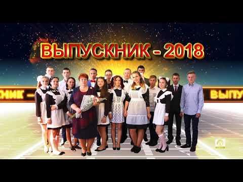 ВЫПУСКНИК 2018г.