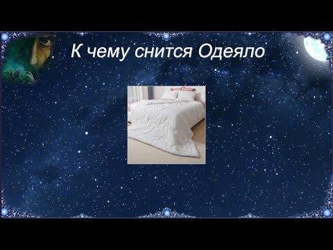 К чему снится Одеяло (Сонник)