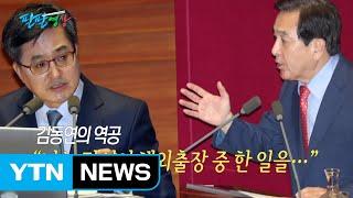 [팔팔영상] 김동연의 역공