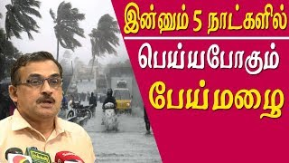 northeast monsoon to begin in 5 days tamil nadu weather report vaanilai arikkai tamil news live
