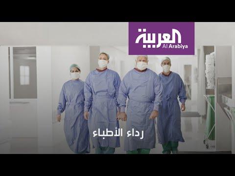 العرب اليوم - شاهد: هذا ما يرتديه أفراد الطاقم الطبي قبل معركته اليومية مع
