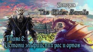 История The Elder Scrolls: Истоки эльфийских рас и орков. Глава 2