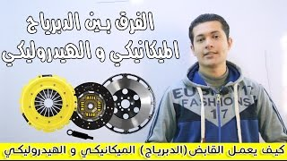 Gambar cover الفرق بين القابض (الدبرياج) الميكانيكي و الهيدروليكي - Mechanical Clutch vs Hydraulic Clutch
