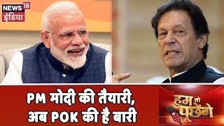 PM Modi की तैयारी, अब POK की है बारी | देखिये Hum Toh Poochenge Gayatri Sharma के साथ