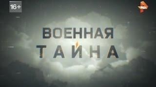 Военная тайна с Игорем Прокопенко (17.12 2016.) HD