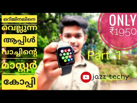 PART-1 |Apple watch Series5 Lite|Unboxing&Malayalam Review|jazz techy