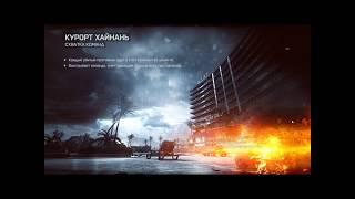 Вечернее тащилово в Battlefield 4