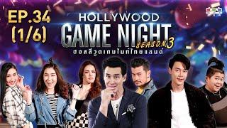 HOLLYWOOD GAME NIGHT THAILAND S.3 | EP.34 เกรซ,เชียร์,กระติ๊บVSโก๊ะตี๋,อ้น,ต๊ะ [1/6] | 19.01.63