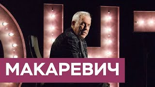 Андрей Макаревич: травля, Крым и джаз / «На троих»