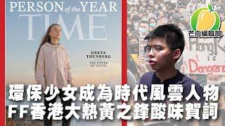20191212H 環保小女成為時代風雲人物 FF香港大熱黃之鋒酸味賀詞   芒向快報