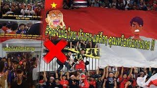 #ดราม่าคอมเม้น แฟนบอล เวียดนาม ฉุนแทน !! มาเลเซีย หลัง อินโดยืนปรบมือส่งไทยขึ้นรถ ''แตกต่างเกิน''