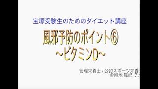 宝塚受験生のダイエット講座〜風邪予防のポイント⑥ビタミンDのサムネイル画像