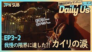 T1419 - Daily Us Season2 in Mountain Ep.3-2 日本語字幕