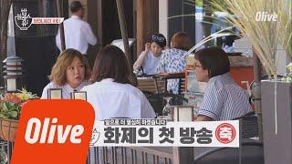Bobblessu 올리브 최고 시청률, 밥블레스유 '나야 나~' 180705 EP.3