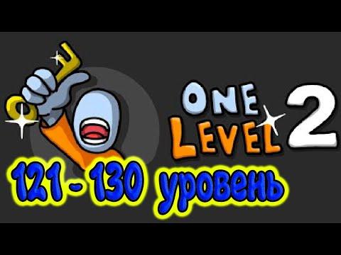 🔑 One Level 2: Стикмен побег из тюрьмы 121-130 УРОВЕНЬ. Энциклопедия игр